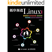 循序渐进Linux(第2版) 基础知识 服务器搭建 系统管理 性能调优 虚拟化与集群应用(异步图书)