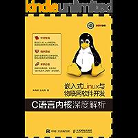 嵌入式Linux与物联网软件开发——C语言内核深度解析(异步图书)