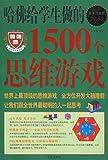 哈佛给学生做的1500个思维游戏(超值白金版)