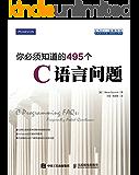 你必须知道的495个C语言问题(异步图书)