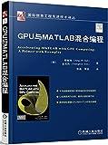 GPU与MATLAB混合编程
