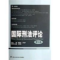 国际刑法评论(第2卷)