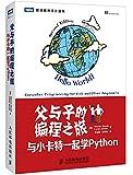 图灵程序设计丛书·父与子的编程之旅:与小卡特一起学Python