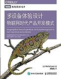 多设备体验设计 物联网时代产品开发模式 (图灵交互设计丛书)