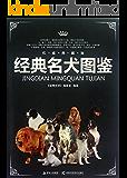 经典名犬图鉴(权威典藏版) (经典图鉴系列)