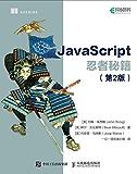 JavaScript忍者秘籍(第2版)(异步图书)