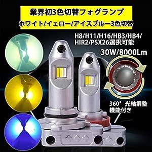 LED雾灯 H8/H11/H16 HB3 HB4 HIR2 PSX26行驶中3色温切换CSP1860芯片 30W 8000Lm 白色/黄色/冰蓝色 3色切换2条 HB3 ALS-A3-WYB-HB3