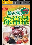 超人气家常菜(详步图解版)