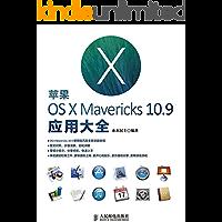 苹果OS X Mavericks 10.9应用大全