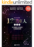 12星座人:星座与血型大全集 (家庭珍藏经典畅销书系:超值金版)