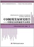 中国财税发展研究报告——中国地方政府融资平台研究