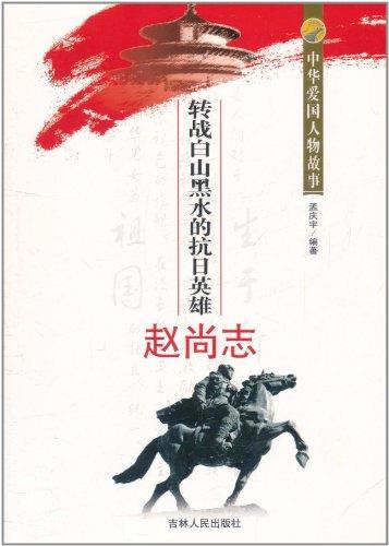中华爱国人物故事:转战白山黑水的抗日英雄赵