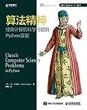 算法精粹:经典计算机科学问题的Python实现(用Python语言求解经典的计算机科学问题)(异步图书)