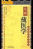 基础藏医学 (基础藏医药学丛书)