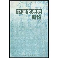 中国书法史新论