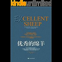 优秀的绵羊Excellent Sheep(俞敏洪2017年阅读书单!何帆北大读书俱乐部推荐书单!新京报2016年度好书…