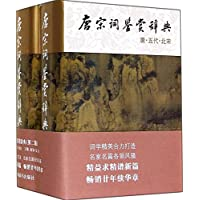 唐宋词鉴赏辞典(第二版)