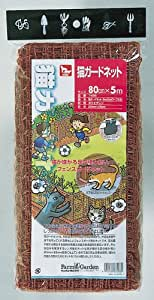 FarmGarden 动物驱蚊网 猫遮阳网 (砖色) 80cm×5m 7498
