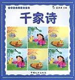 国学经典图画书系列:千家诗(注音版)