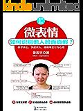 微表情(中国微反应研究专业的权威著作,全书采用真人原创配图,新增大量生活测试案例,教你撕破他人假面,直击内心真相!)