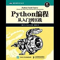 Python编程 从入门到实践 (图灵程序设计丛书)【常年排名美亚及国内亚马逊编程入门类榜首,豆瓣评分9.1,帮助零基础读者迅速掌握Python编程,开发实际项目!】