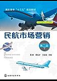 民航市场营销 第二版