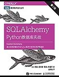 SQLAlchemy:Python数据库实战(第2版)(图灵图书)