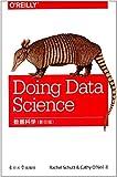 数据科学(影印版)(英文版)