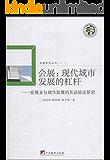 会展:现代城市发展的杠杆-会展业与城市发展的互动效应研究(新) (会展研究丛书)