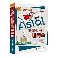 临时急用Hello Asia游遍亚洲超简单