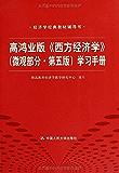 高鸿业版《西方经济学》(微观部分第5版)学习手册 (经济学经典教材辅导书)