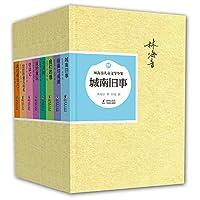 林海音儿童文学全集(精装套装共8册)