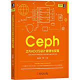 Ceph之RADOS设计原理与实现 (中兴通讯技术丛书)