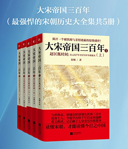 大宋帝国三百年(共5册)