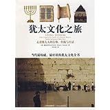 犹太文化之旅:走进犹太人的信仰、传统与生活