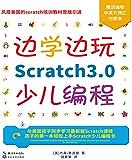 边学边玩Scratch3.0少儿编程【美国权威Scratch培训机构教材原版引进】