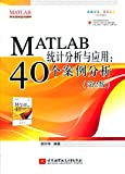 MATLAB统计分析与应用:40个案例分析(第2版)