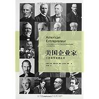 美国企业家-三百年传奇商业史
