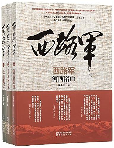 西路军(套装共3册)