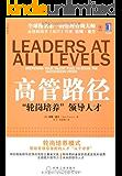 """高管路径:""""轮岗培训""""领导人才 (领导梯队建设)"""