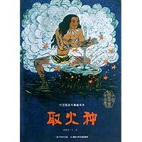 中国图画书典藏书系:取火种