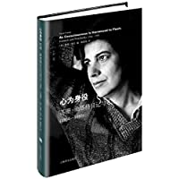 心为身役——苏珊·桑塔格日记与笔记(1964-1980)(苏珊·桑塔格文集)