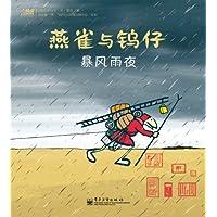 燕雀与钨仔(1-6册)(全彩)