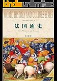 法国通史 (世界历史文化丛书)
