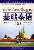 基础泰语2(附MP3光盘1张)