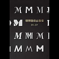 """理想国译丛导读(1-37)【""""理想国译丛""""(MIRROR)系列——保持开放性的思想和非功利的眼睛,看看世界的丰富性与复杂性 理想国出品】"""
