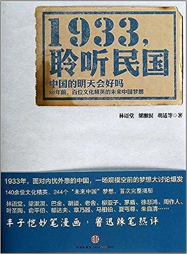 1933:聆听民国