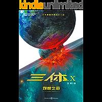三体X:观想之宙(科幻银河奖、华语科幻星云奖得主作品)