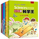 小牛顿科学王套装(套装共8册)