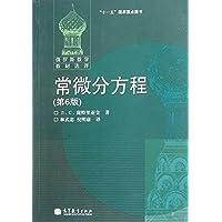 俄羅斯數學教材:常微分方程(第6版)